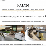 Salon: D-table Luxury Multitouch